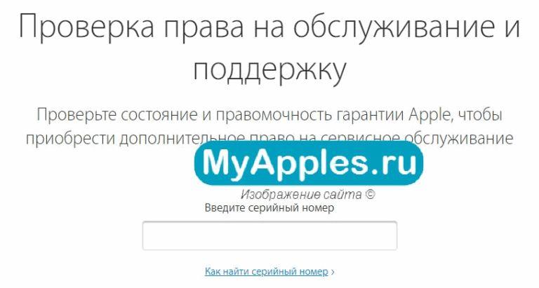 Проверка серийного номера/IMEI Apple Watch на официальном сайте