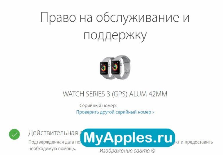 Проверяем Apple Watch по серийному номеру при покупке новых или Б/У
