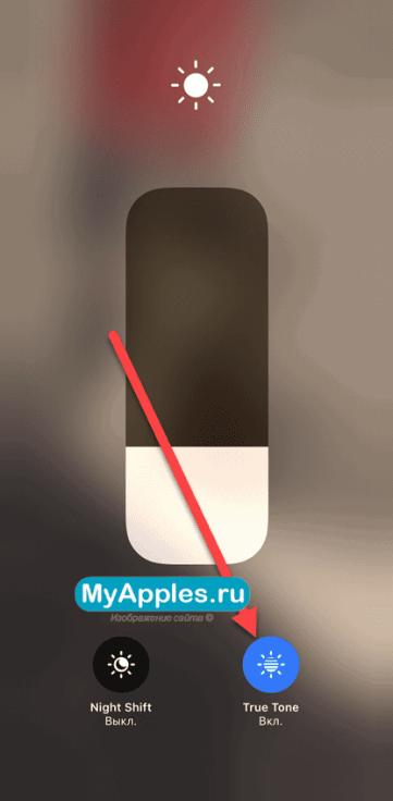 Как быстро настроить или отключить автояркость на любой версии iOS