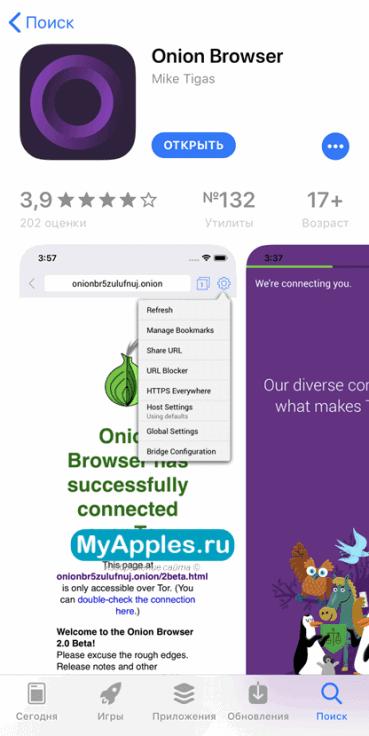 Какой тор браузер лучше скачать для iphone отзывы о программе tor browser