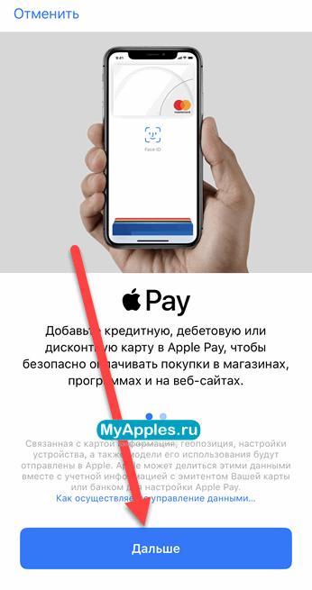 bf9c268319576 Apple Pay: как пользоваться, платить с карт (сбербанк, мир, visa и т.д.)