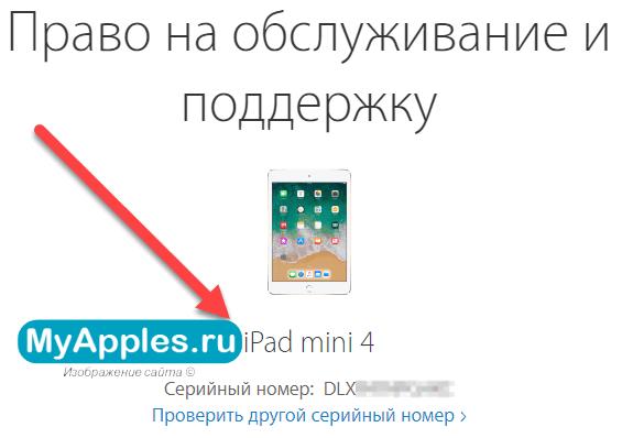 Три простых способа быстро узнать модель iPad