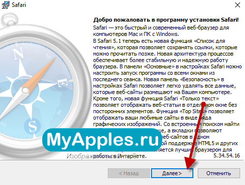 Где скачать браузер Safari для Windows и как его правильно установить