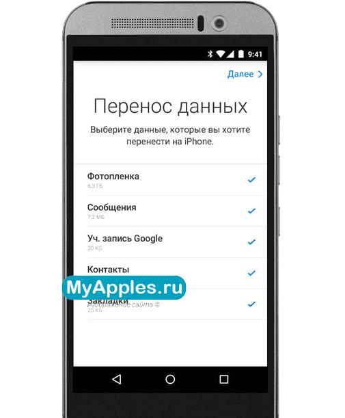 Пошаговая инструкция как пользоваться приложением Move to iOS