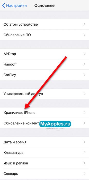 Несколько способов быстро и качественно почистить кэш на iPhone