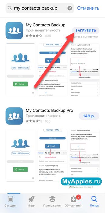 Пошаговая инструкция быстро перенести контакты с iPhone на Android несколькими способами