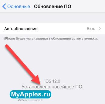 Рабочие способы быстро и правильно обновить iOS до последней версии