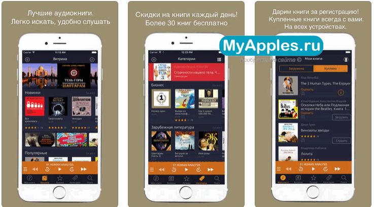 ТОП-5 лучших приложений для прослушивания аудиокниг на iPhone и iPad