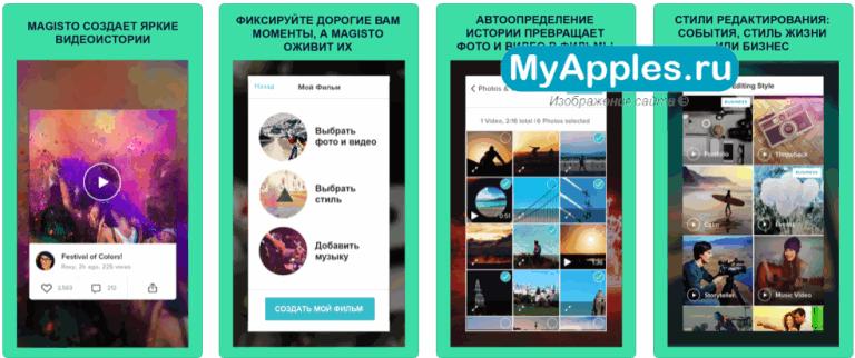 Лучшие приложения для накладывания музыки на видео через Айфон