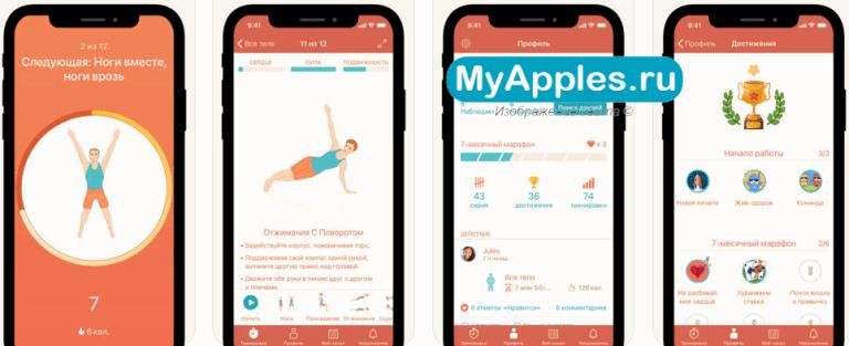 Лучшее Приложения На Айфон Для Похудения. 5 лучших приложений для похудения