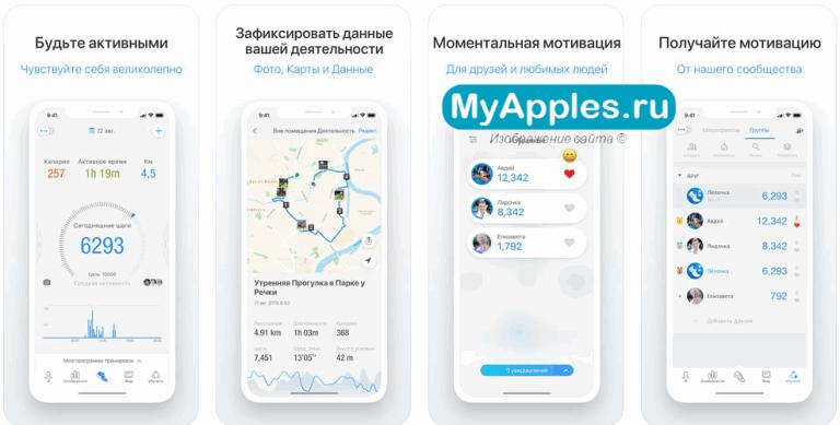 ТОП-5 лучших и точных шагомеров на iPhone