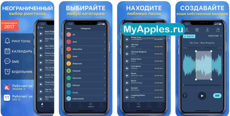 ТОП приложений на Айфон для качественной работы с рингтонами