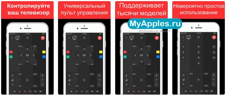 ТОП рабочих приложений - пультов от телевизора для iPhone