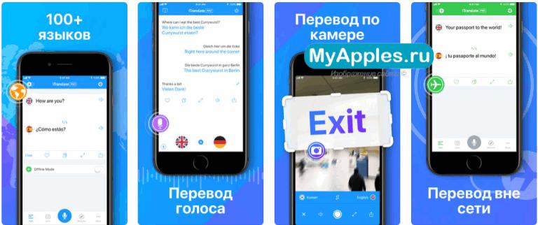 ТОП-5 беслатных оффлайн переводчиков на iPhone работающих без интернета