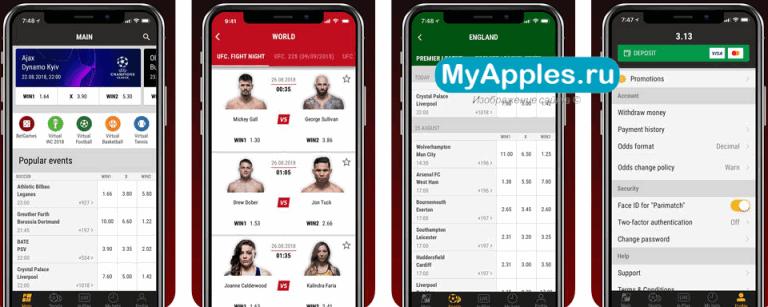 приложения для айфона для ставок на спорт