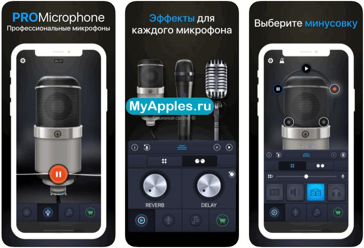 ТОП-6 лучших приложений микрофонов на iPhone