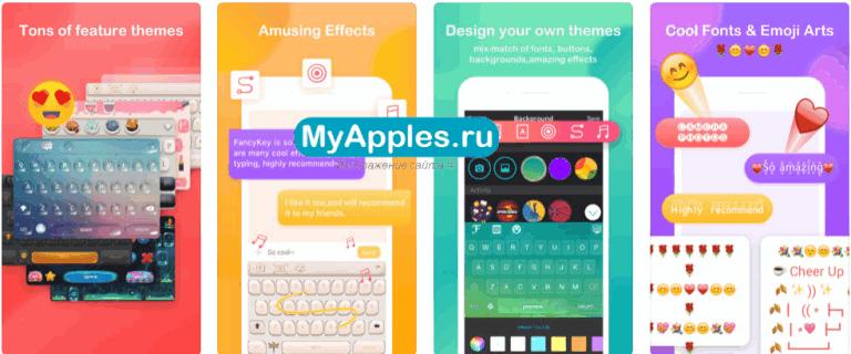 ТОП-7 iPhone приложений для красивых клавиатур