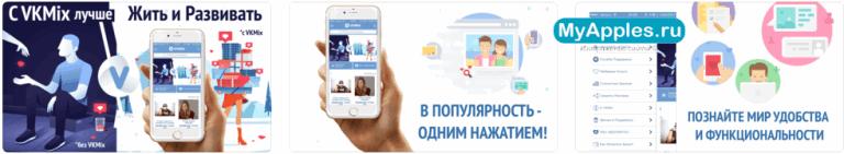 ТОП-5 рабочих приложений для лайков на iPhone