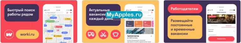 ТОП-6 удобных приложений для поиска работы для iPhone